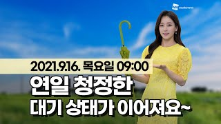 [웨더뉴스] 오늘의 미세먼지 예보 (9월 16일 09시…