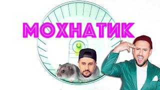 MONATIK - Кружит смешная пародия МОХНАТИК