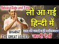 Bharat The great leader Hindi dubbed | Bharat ane nenu Hindi dubbed | South Hindi Dubbed movies,