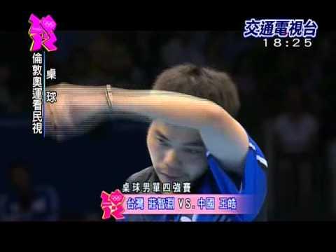 2012倫奧男桌莊智淵VS王皓 第三局