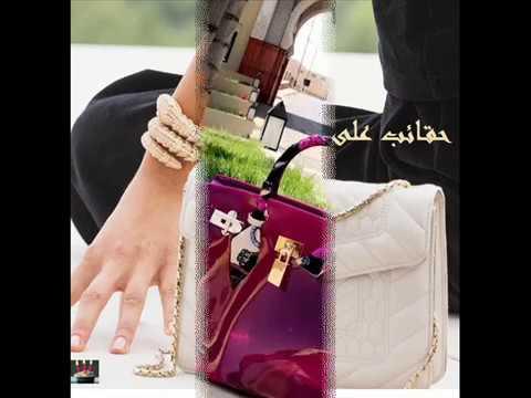 حقائب على الموضة