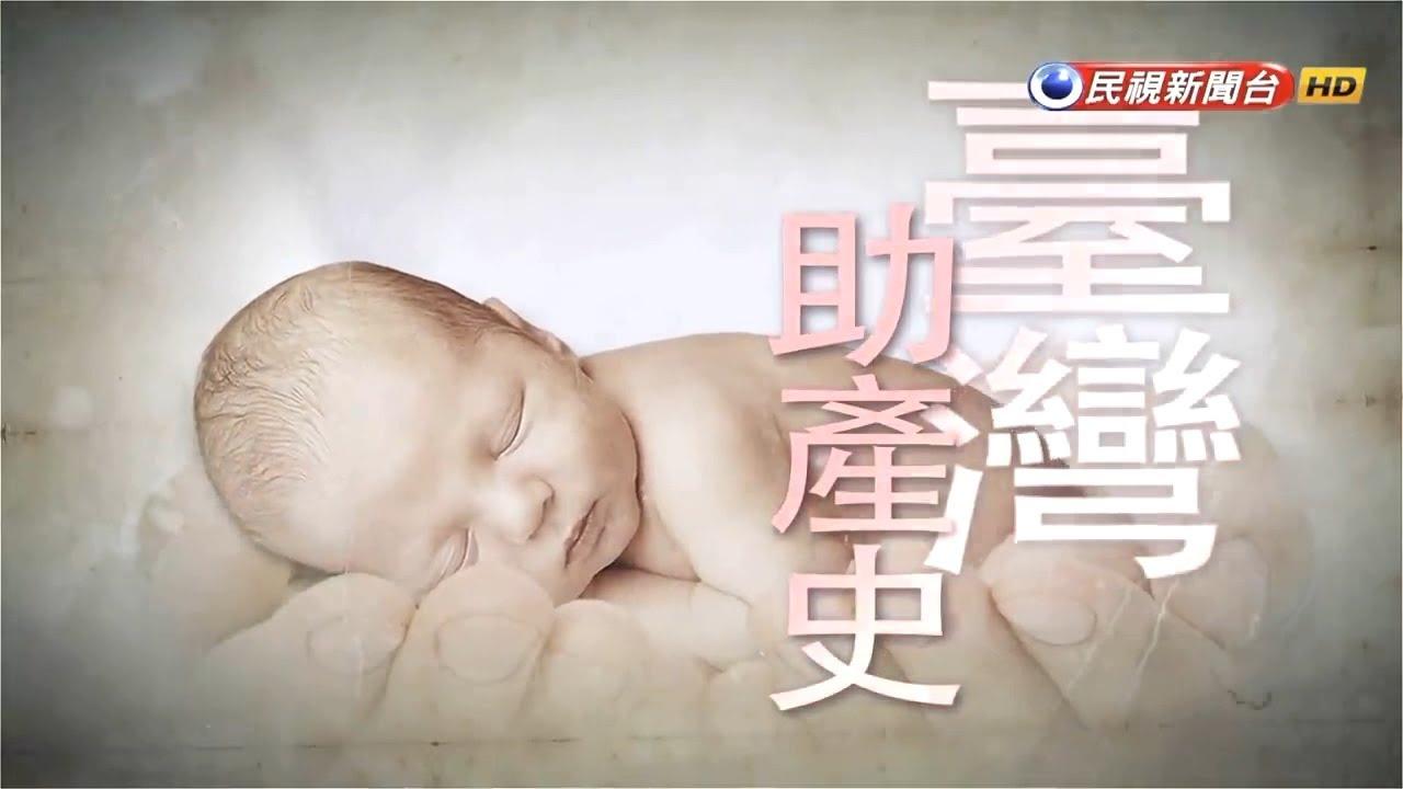 【臺灣演義】臺灣助產史 2019.03.17 | Taiwan History - YouTube