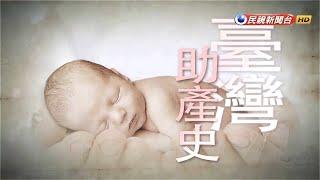 【台灣演義】台灣助產史 2019.03.17  | Taiwan History