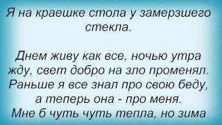 Слова песни Константин Никольский - Цветок у окна