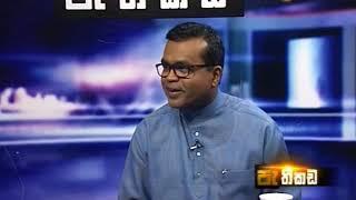 Pethikada Sirasa TV 03rd October 2018 Thumbnail
