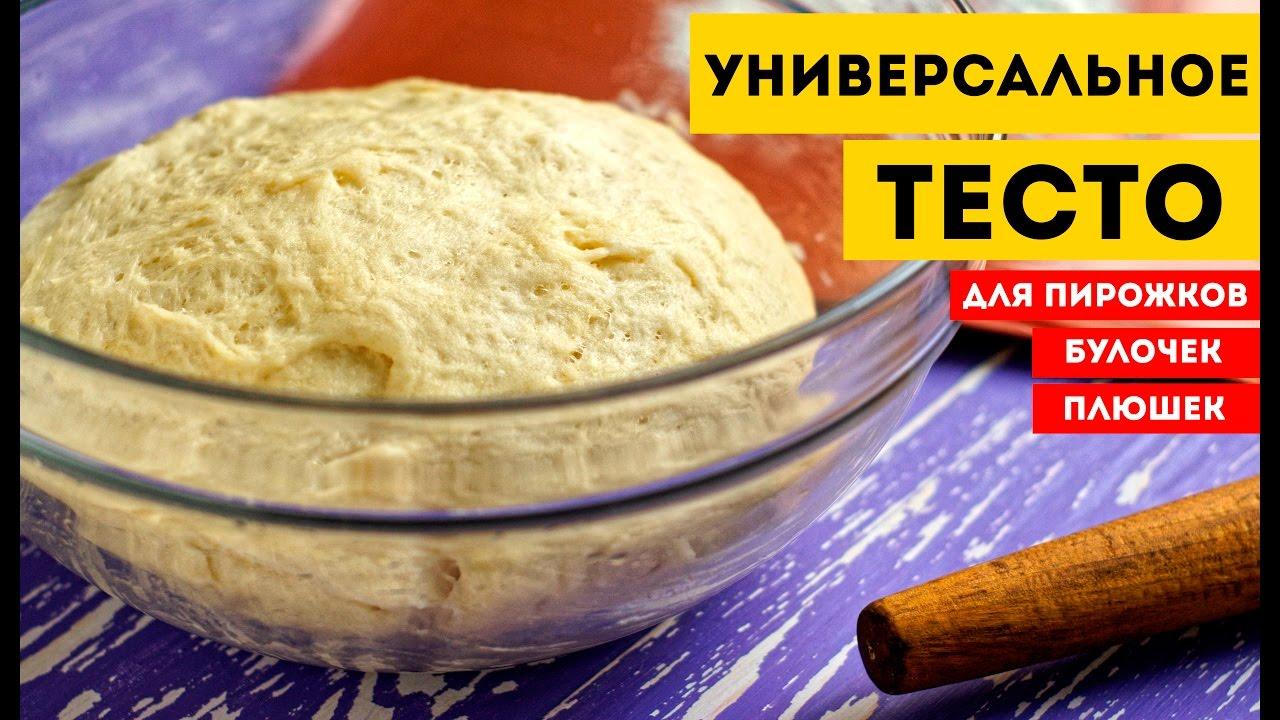 Универсальное тесто для пирожков