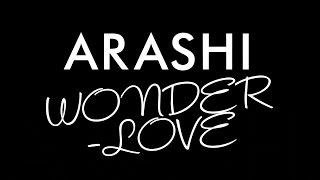 嵐/WONDER-LOVE(アルバム「Are You Happy?」収録曲)