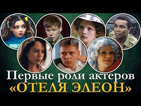 ПЕРВЫЕ РОЛИ АКТЕРОВ сериала ОТЕЛЬ ЭЛЕОН 2 СЕЗОН