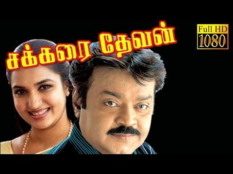 Sakkarai Devan   Vijayakanth,Sukanya, Vadivelu   Tamil Super HIt Movie HD