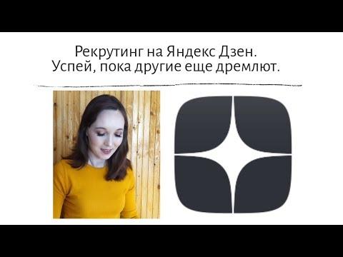 Рекрутинг на Яндекс Дзен. Успей, пока другие еще дремлют