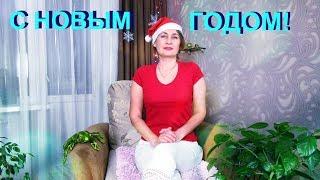 Новогоднее поздравление. С Новым годом!!!
