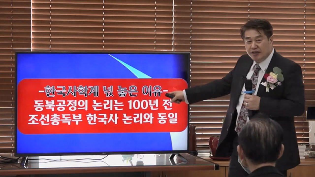 한국사학계 넋놓고 있는 이유ㅣ동북공정논리는100년전 조선총독부 논리와 동일