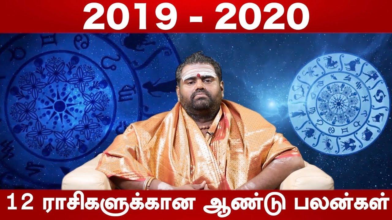 புத்தாண்டு பலன்கள் 2019