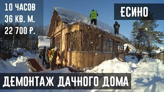SLOMPRO.RU - Разбор старого дома в деревне Есино, Ногинского района, Московской обл