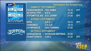 Super League: Το πρόγραμμα της 1ης και της 2ης αγωνιστικής.