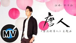孫子涵 Niko Sun - 唐人 (官方版MV) - 電視劇《唐朝好男人》主題曲
