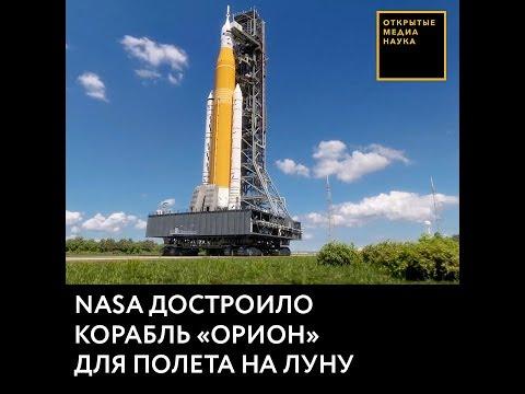 NASA достроило корабль «Орион» для полета на Луну