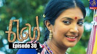 Rahee - රැහේ | Episode 30 | 21 - 06 - 2021 | Siyatha TV Thumbnail