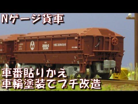 Nゲージ貨車 KATOホキ9500矢橋工業からホキ2000タイプを製作
