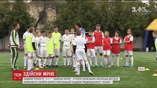 Перші українські студенти курсів клубу  Реал  розпочали роботу в Києві