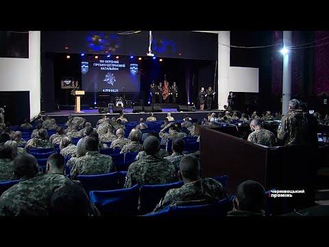 Чернівецький Промінь: У Чернівцях 108-й гірсько-штурмовий батальйон відзначив свою четверту річницю