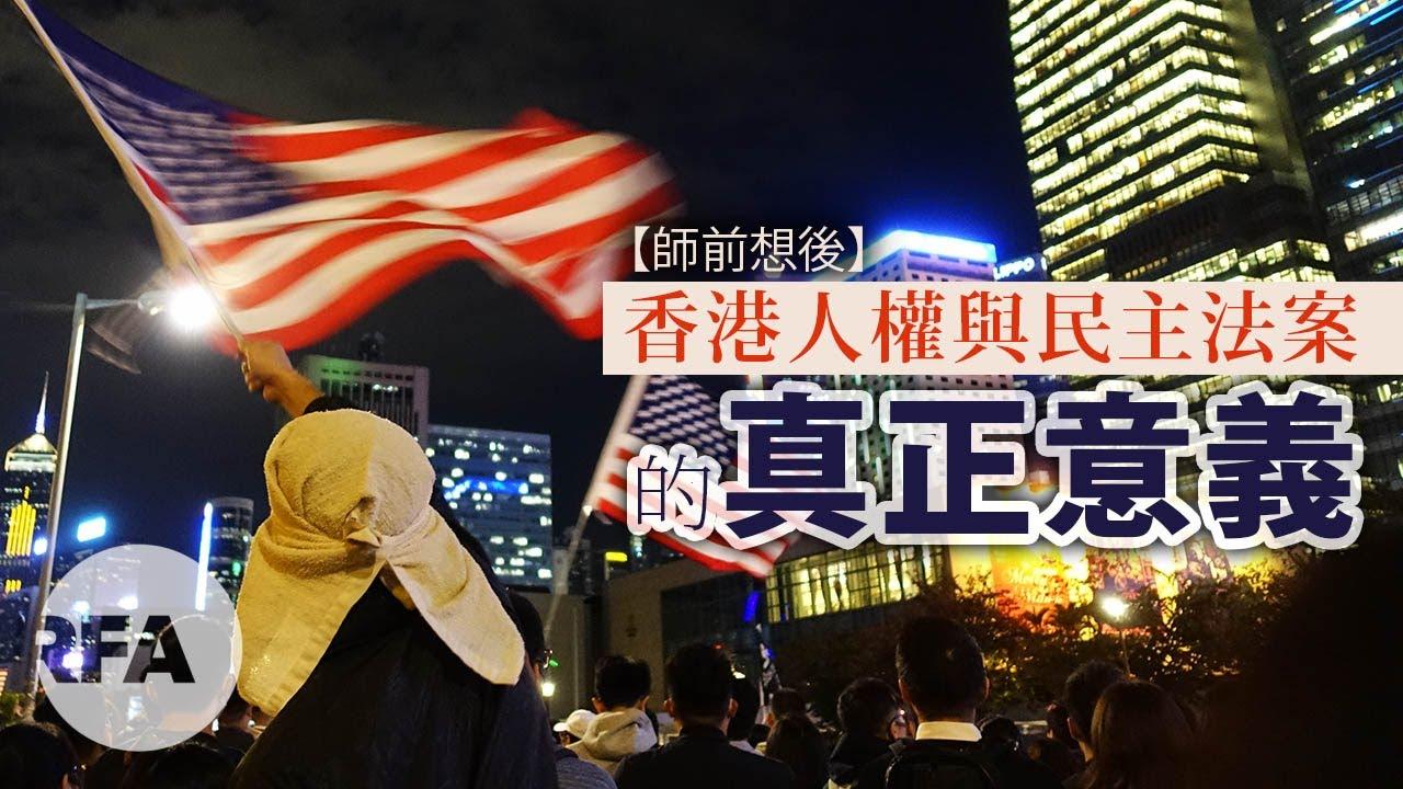 【師前想後】《香港人權與民主法案》的真正意義 - YouTube
