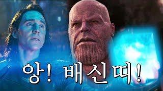 어벤져스:인피니티 워에서 로키가 타노스와 동맹을 한다!