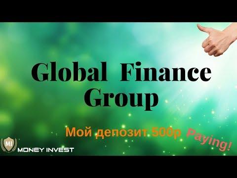 Global Finance Group - SCAM НЕ ПЛАТИТ