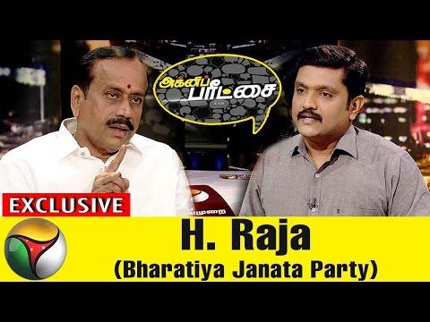 Exclusive: Agni Paritchai with H. Raja BJP | 22/04/17 | Puthiya Thalaimurai TV