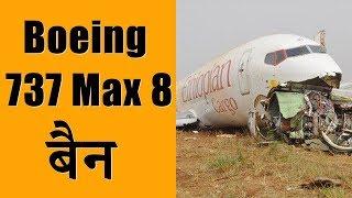 Ethiopian Airlines Crash: Boeing 737 MAX a Safe Plane?