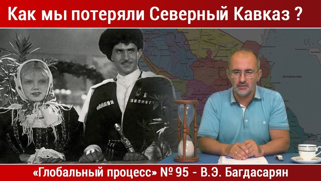 Как мы потеряли Северный Кавказ? — Вардан Багдасарян. Глобальный процесс №95