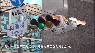 [交通信号機]内海橋 角形信号機 見納め撮影 06