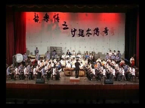 FYCO 2007 annual concert 将军令