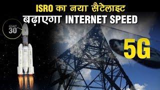 ISRO का GSAT-30 Satellite जो बढ़ाएगा Internet Speed