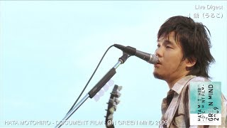 HATA MOTOHIRO –DOCUMENT FILM- ON GREEN MIND 2009 復刻盤 ダイジェスト