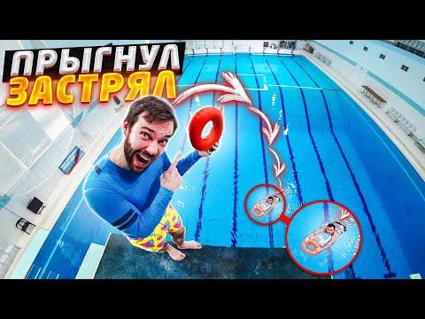 Прыгнул в круг 10 СМ | САМЫЙ МАЛЕНЬКИЙ В МИРЕ РЕЗИНОВЫЙ НАДУВНОЙ в бассейн