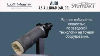 Ремонт заднего пневмобаллона Audi Allroad A6 C5