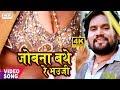 NEW BHOJPURI HIT SONG - Chhotu Chhaliya 2018 - जोबना बथे रे भउजी &SanjivaniMusic