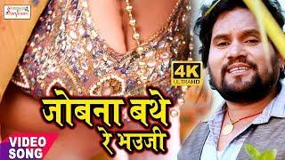 NEW BHOJPURI HIT SONG Chhotu Chhaliya 2018 जोबना बथे रे भउजी &SanjivaniMusic
