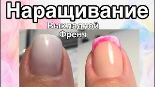 НАРАЩИВАНИЕ ГЕЛЕМ НА ФОРМЫ /выкладной френч /