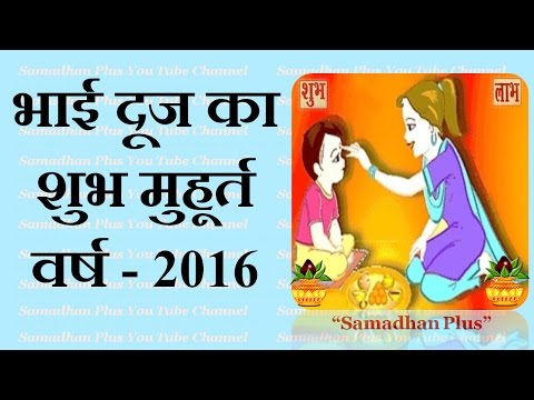 shubh muhurath