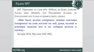 181. Земной поклон урок 1