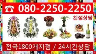 조문꽃 080-225O-225O 유성선병원장례식장대전꽃…