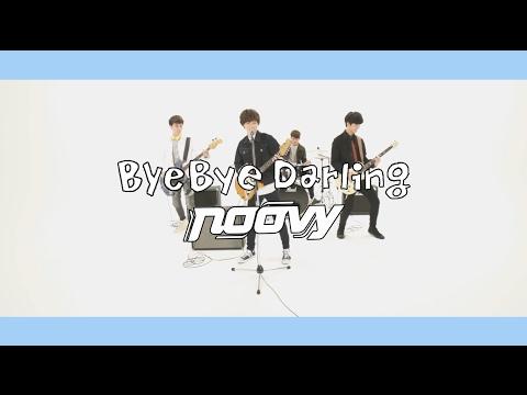 noovy - 《Bye Bye Darling》Official Music Video [1080P]