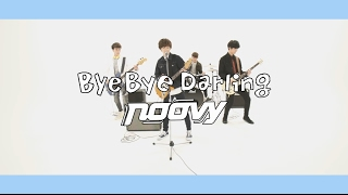 noovy - 《Bye Bye Darling》Official Music Video [1080P]