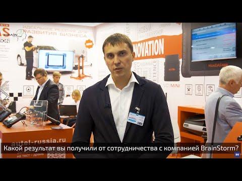 Отзыв о компании BrainStorm – ASTRADE.RU / ООО «Технологии Автосервиса», г. Санкт-Петербург.