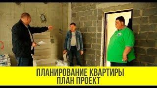 РЕМОНТ КВАРТИР В СОЧИ  Планируем проект квартиры с заказчиком