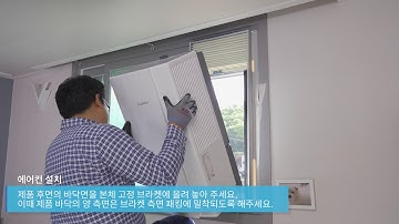 [캐리어에어컨] 창문형 에어컨 설치 가이드 (표준 브라켓)
