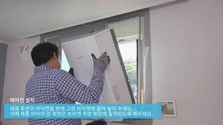 [캐리어에어컨] 창문형 에어컨 설치 가이드 (표준 브라…