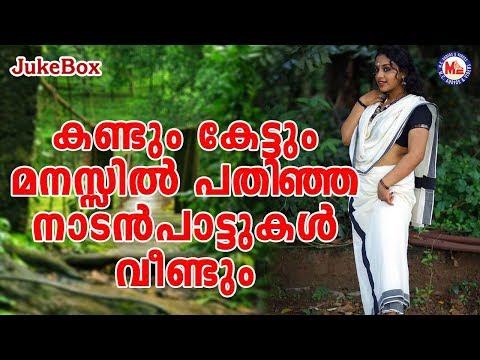 Malayalam Songs Download Free Mp3 2018